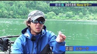 青木 大介プロ 桧原湖で青木虫爆釣!