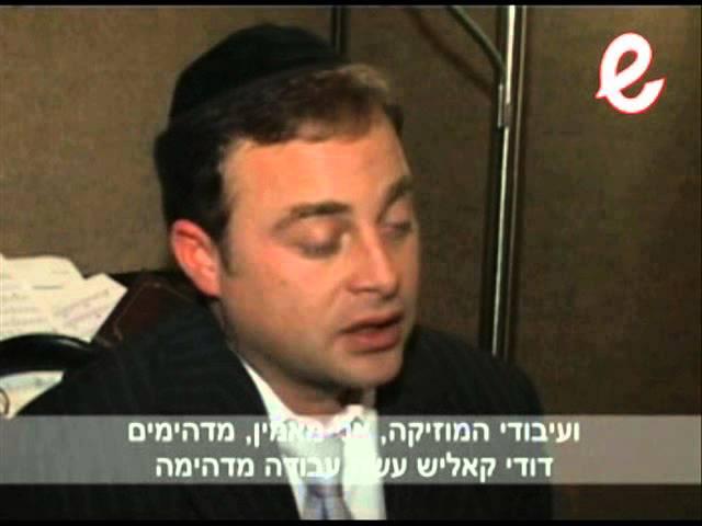 סידיש 70 | ראיון עם הזמר משה מנדלוביץ