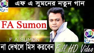 Betha Namer Ful | FA Sumon | Bangla New Song 2018 | Bangla New Music video 2018 by F A Sumon