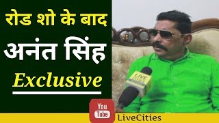 Anant Singh Road Show के बाद Exclusive Interview, सुनिए छोटे सरकार को | Live Cities