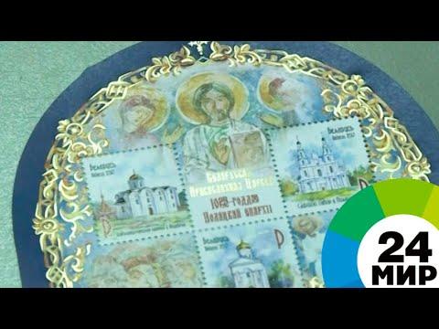 Почтовая марка из Беларуси признана одной из красивейших в мире - МИР 24