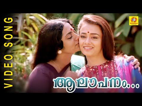 Aalapanam Thedum | Ente Soorya Puthrikku | Malayalam Film Song HD,