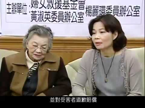 Taiwanese old women sex slave protest to Japan!!!