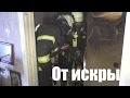 В Мариуполе из-за сварки загорелась квартира