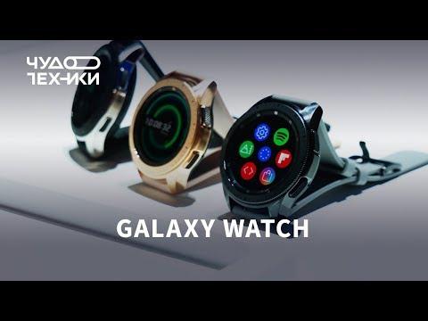 Быстрый обзор | Samsung Galaxy Watch