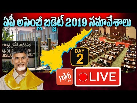 AP Assembly LIVE | Andhra Pradesh Assembly Budget Session 2019 LIVE | Chandrababu Speech | YOYO TV