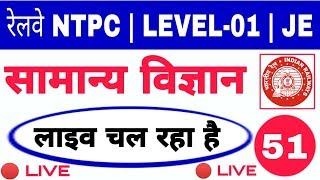 General Science/ विज्ञान -  #LIVE_CLASS 🔴 For रेलवे NTPC,Group D,or JE- 51 |:-