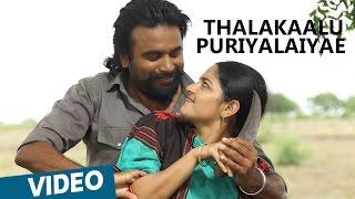 Kidaari Songs | Thalakaalu Puriyalaiyae Video Song | M.Sasikumar, Nikhila Vimal | Darbuka Siva