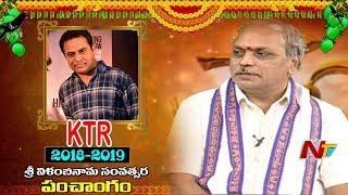 Minister KTR Political Panchangam || Sri Velaminama Panchangam || 2018-2019