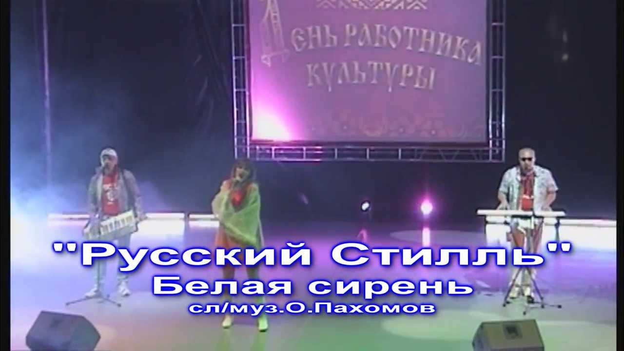 Группа русский стиль в - 348