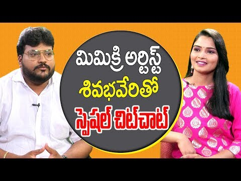 Mimicry Artist Bhaviri Shiva - Exclusive Interview |  || Posani Murali Krishna | Great Telangana TV