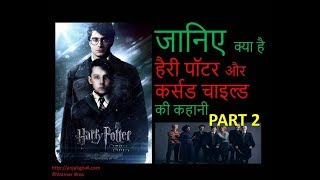 Harry potter and the cursed child hindi full part 2