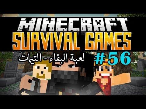 Fir4sGamer Plays Survival Games #56  لعبة البقاء