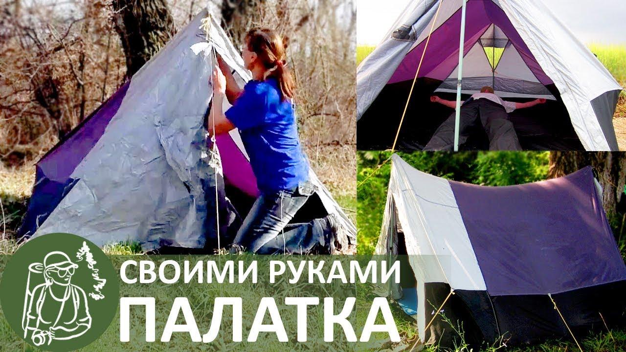Своими руками сделать палатку 58