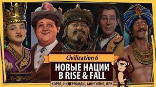 Новые нации в дополнении CIVILIZATION VI: RISE AND FALL. Корея, Нидерланды, Монголия, Кри