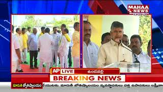 AP CM Chandrababu Speech After Paying Tribute to NTR at Undavalli  - netivaarthalu.com