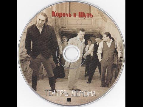 Король и Шут - Театр демона (альбом,  2010 г.)