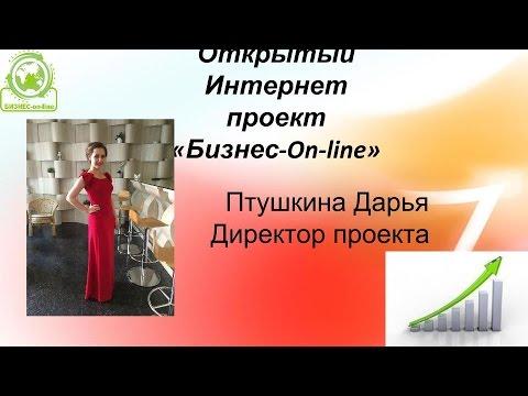 Презентация Онлайн-бизнеса. Птушкина Дарья