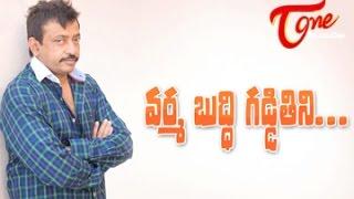 వర్మ బుద్ధి గడ్డితిని... || RGVs Buddhi Gaddithini...!