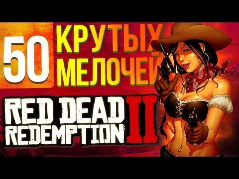 50 крутых мелочей Red Dead Redemption 2, которые вы могли пропустить