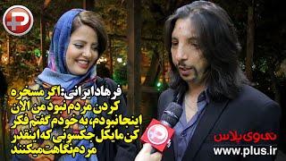 فرهاد ایرانی:گفتم فکر کن مایکل جکسونی که اینقدر مردم نگاهت میکنند