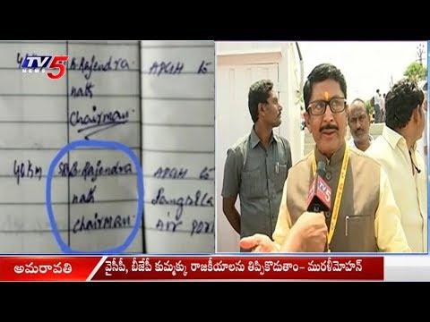 వైసీపీ-బీజేపీ రాజకీయాలపై మురళీమోహన్ ఫైర్..! | MP Murali Mohan Slams YCP-BJP Politics | TV5 News