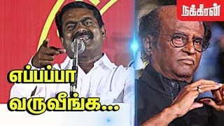 டவுசரோட ஓட விடல...? Seeman Furious Speech | Rajinikanth Political Entry | RK Nagar By-Election