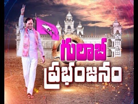 KCR Likely to Take Oath as Telangana CM Tomorrow