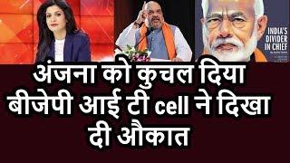 Azad Hind Awaaz Exclusive : why bjp it cell target anjana om kashyap ,will anjana sack from aaj tak