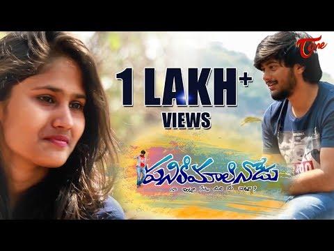 PANIKIMALINODU (పనికిమాలినోడు)  Latest Independent Film 2018 By Prince Jagrit   TeluguOne