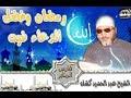 رمضان وفضل الدعاء فيه الشيخ عبد الحميد كشك