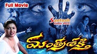 'Mantrashakti' Telugu Full Length Horror  Movie || Jagath, Kasturi | SAV Horror Movies