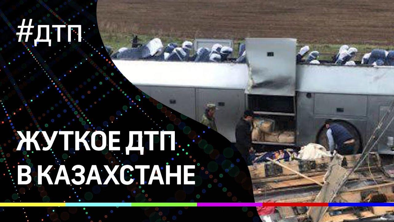 11 человек погибли в аварии с автобусом в Казахстане