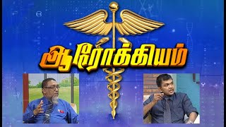 Aarokiyam - Medical Interview (09-03- 2019)
