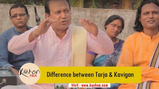 #KaahonPerformingArts  - Difference between Tarja & Kobigan | Tarja demonstration