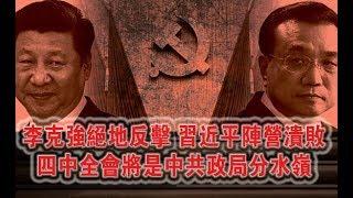 李克强绝地反击 习近平阵营溃败 四中全会将是中共政局分水岭