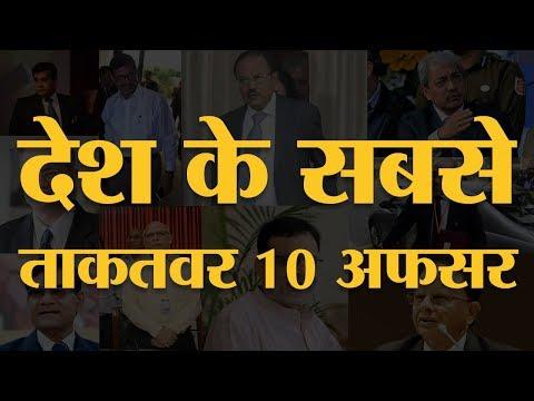 India Today Power List - 10 Most Powerful Bureaucrats - इसमें से एक अफसर को कम ही लोग जानते हैं