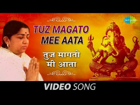 Tuz Magato Mee Aata - तुज मागतो मी आता - Ganesh Bhajan - Marathi Song - Lata Mangeshkar video