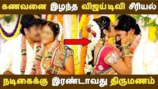 கணவனை இழந்த விஜய் டிவி சீரியல் நடிகைக்கு இரண்டாவது திருமணம்| Tamil Cinema |