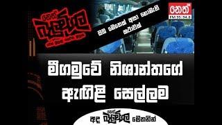 Balumgala 2018-04-19