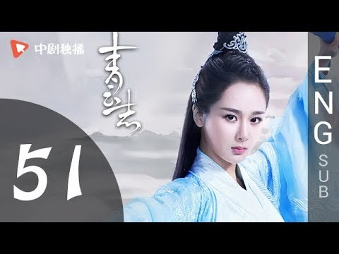 The Legend of Chusen (青云志) - Episode 51 (English Sub)