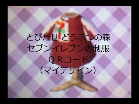 とびだせどうぶつの森 セブンイレブンの制服 QRコード(マイデザイン)