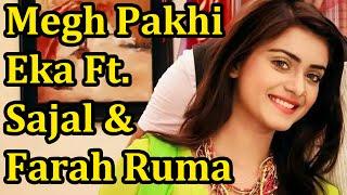 Megh Pakhi Eka Ft Sajal, Farah & Tanjin Tisha | Eid Natok [Eid Ul Adha Natok] 2015