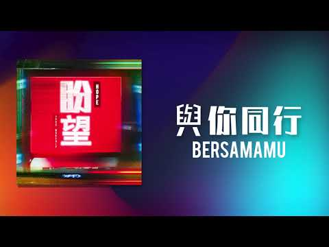 Download 與你同行 / Bersama-Mu  Audio - JPCC Worship Mp4 baru
