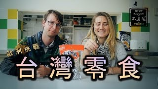 ?????????????: Taiwanese Famous Snacks Challenge In Europe