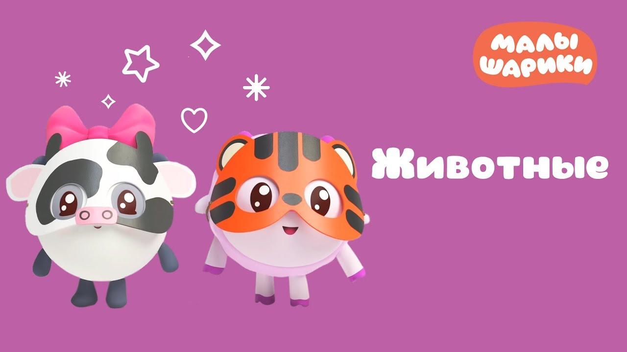 Малышарики - новые серии - Животные (Мультики для самых маленьких)