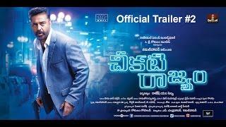 Cheekati Raajyam Movie Review and Ratings