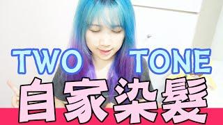 투톤셀프염색 How to dye two tone hair? 自家漸變染髮 韓國大熱染髮劑 POP DEVIL 셀프염색【漂染分享#5】| Mira