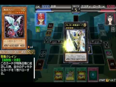 遊戯王Tag Force 6 希望皇ホープ Vs ミスティ・ローラ
