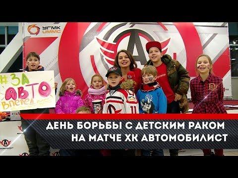 """День борьбы с детским раком на матче ХК """"Автомобилист"""
